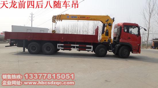 东风天龙16吨随车起重运输车图片
