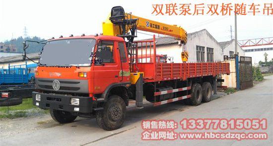 8吨10吨12吨双联泵随车吊直销及双联泵随车吊图片  图片