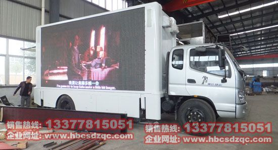 流动宣传车、LED宣传车、广告宣传车图片
