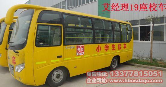 19座幼儿园校车19座幼儿园校车价格图片图片