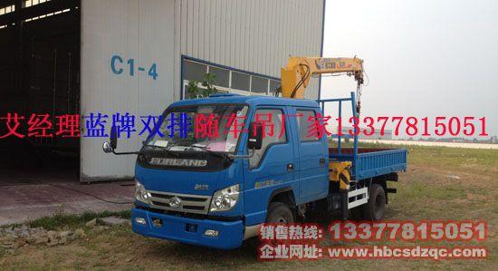 国四蓝牌随车吊双排蓝牌随车起重运输车BJ3042DBAEA-G1图片