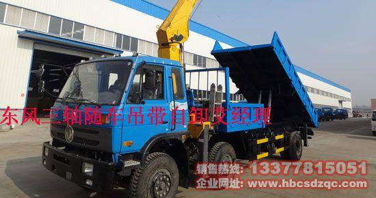 8吨、10吨、12吨东风三轴自卸吊随车吊带自卸图片