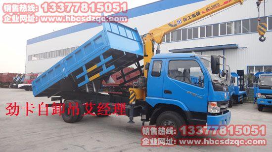 劲卡自卸吊四吨多功能随车吊EQ5150JSQ图片