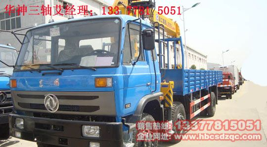 华神三轴随车吊DFD5251JSQ型随车起重运输车图片