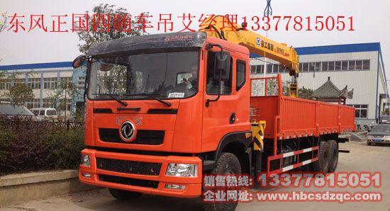 后双桥随车吊东风EQ5250JSQGZ4D3随车起重运输车  图片