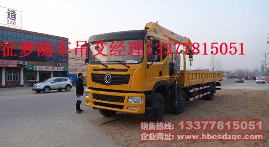 10吨三轴随车吊东风牌EQ5252JSQZM型随车起重运输车图片